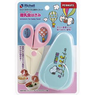 Amazon | リッチェル おでかけランチくん スヌーピー 離乳食はさみ (111507)