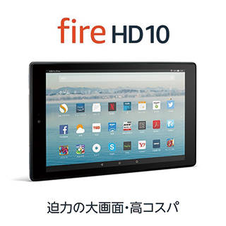 Amazon|Fire HD 10 タブレット 32GB (112062)