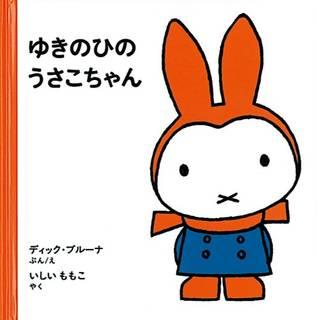ゆきのひのうさこちゃん (ブルーナの絵本) | ディック ブルーナ, Dick Bruna, 石井 桃子 (112385)