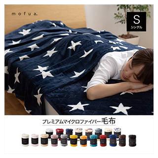 Amazon|mofua 毛布 シングル 星柄ネイビー 1年間品質保証 (112597)