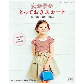 楽天ブックス : 女の子のとっておきスカート (112721)
