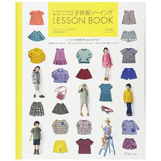 Amazon|パターンレーベルの子供服ソーイング LESSON BOOK (112723)