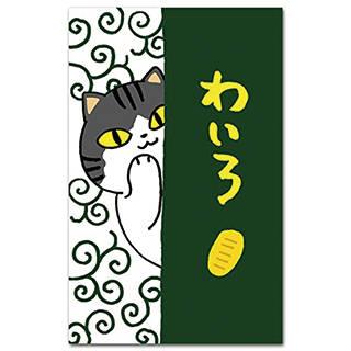 Amazon | かわいい猫のぽち袋 「わいろ」 5枚入り (112929)