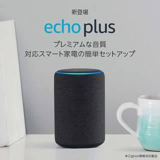 Amazon:Echo Plus (エコープラス) 第2世代 (Newモデル) (113469)