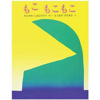 もこもこもこ (ぽっぽライブラリ みるみる絵本) | 谷川 俊太郎, 元永 定正 (114063)