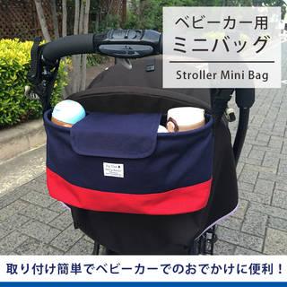 【楽天市場】ベビーカーバッグ ストローラーオーガナイザー  (115374)