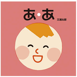 Amazon|あ・あ (単行本絵本) | 三浦 太郎 (116395)