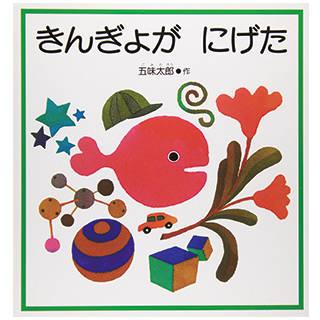 Amazon|きんぎょが にげた (幼児絵本シリーズ) | 五味 太郎 (116663)