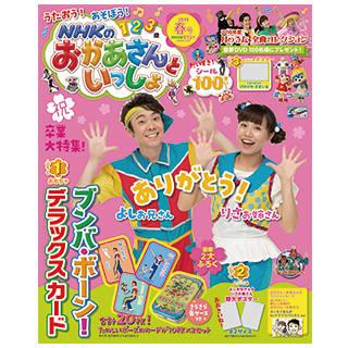 Amazon|NHKのおかあさんといっしょ 2019年04月号 (119005)