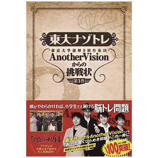 東大ナゾトレ AnotherVisionからの挑戦状 第1巻 (119488)