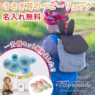 【楽天市場】【うさぎ耳のバニーベビーリュック】名入れ無料 (122863)