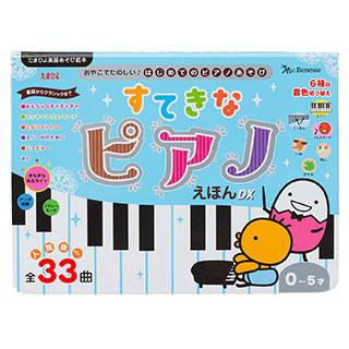Amazon|すてきなピアノえほんDX (たまひよ楽器あそび絵本)  (122919)