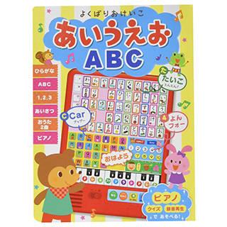 Amazon|よくばりおけいこ あいうえお ABC (音のでる知育絵本) (123201)