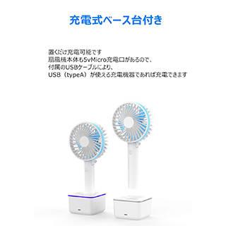Amazon | 【2019年最新版】携帯扇風機 折り畳み式 USB扇風機 充電式 ベース台付 (124197)