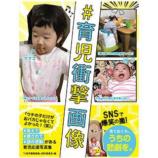 Amazon|#育児衝撃画像 | 「#育児衝撃画像」制作委員会 (124516)