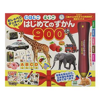 Amazon|おしゃべりタッチペンつき! にほんご えいご はじめてのずかん900 (126464)