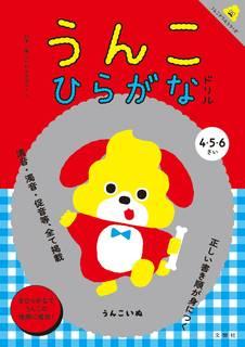 Amazon|日本一楽しいひらがなドリル うんこひらがなドリル (126590)