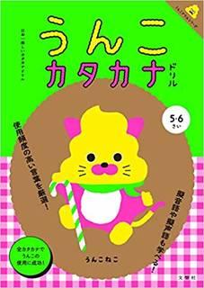 Amazon|日本一楽しいカタカナドリル うんこカタカナドリル (126591)