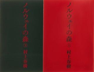 ノルウェイの森 文庫 全2巻 完結セット (講談社文庫) | 村上 春樹 (128935)