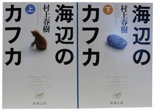 海辺のカフカ 全2巻 完結セット (新潮文庫) | 村上 春樹 (128936)
