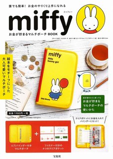 miffy お金が貯まるマルチポーチBOOK (バラエティ) | |本 | 通販 | Amazon (129217)
