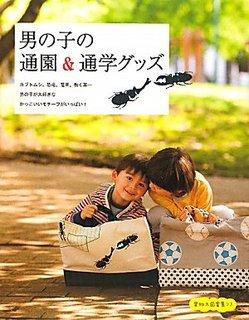 男の子の通園&通学グッズ | 赤峰 清香, 奥山 千晴, 阪本 あやこ, ヒロサワ ともみ (129682)