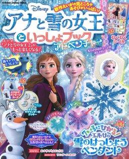 Amazon.co.jp: アナと雪の女王といっしょブック アドベンチャー (129855)