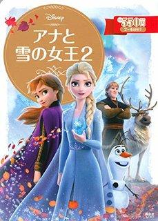 アナと雪の女王2 (ディズニーゴールド絵本) (129857)