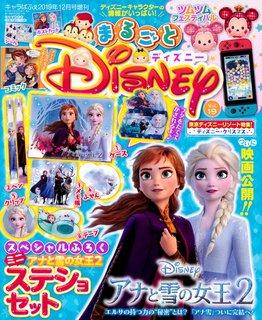 キャラぱふぇ 2019年12月号 増刊 まるごとディズニー Vol.19  (129863)
