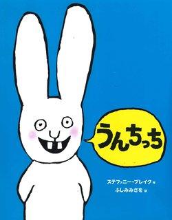 うんちっち (日本語)  (130115)