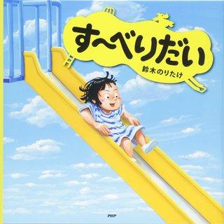 す~べりだい (日本語)  (130139)