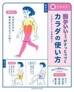 調子いい! がずっとつづく カラダの使い方 (Sanctuary books) | 仲野孝明 (130453)