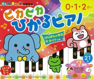 ピカピカひかるピアノ けんばんが光るガイド付き (光る★音でる♪知育絵本) (130586)