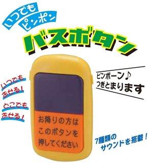 Amazon | いつでもピンポン バスボタン (130591)