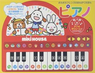 ピアノ (ポカポカフレンズのおんがくえほん) | ねむ, さつき (130616)