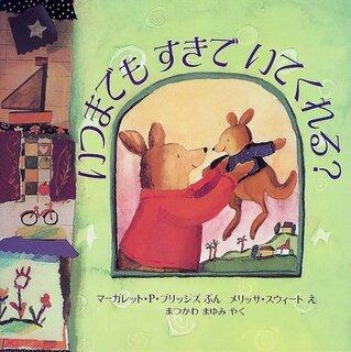 いつまでもすきでいてくれる? (児童図書館・絵本の部屋) | マーガレット・P. ブリッジズ, メリッサ スウィート, Margaret Park Bridges, Melissa Sweet, まつかわ まゆみ (131812)