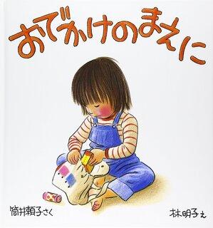 おでかけのまえに (幼児絵本シリーズ) | 筒井 頼子, 林 明子 (132145)