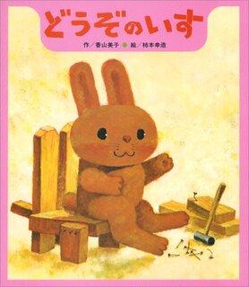 どうぞのいす (【2歳 3歳 4歳児の絵本】) | 美子, 香山, 幸造, 柿本 (132183)