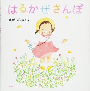 はるかぜさんぽ (講談社の創作絵本) | 江頭 路子  (132225)