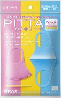 Amazon | ピッタマスクキッズスイート(PITTA MASK KIDS SWEET) 3枚入 ピンク・黄色・水色各色1枚入 (132588)