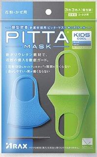 Amazon | ピッタマスクキッズクール(PITTA MASK KIDS COOL) 3枚入 青・グレー・黄緑各色1枚入  (132590)