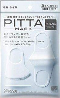 Amazon.co.jp: (TRAVELMALL)トラベルモール×PITTA ピッタマスク 選べるカラー&サイズ ((KIDS,WHITE)キッズホワイト) (132591)
