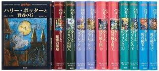 ハリー・ポッターシリーズ全巻セット | J. K. ローリング (132707)