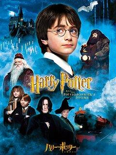Amazon.co.jp: ハリー・ポッターと賢者の石 (吹替版) (132715)