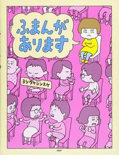 ふまんがあります (PHPわたしのえほん) | ヨシタケシンスケ (132814)