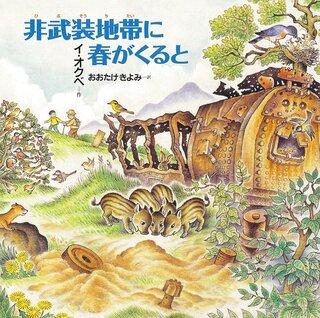 非武装地帯に春がくると (日・中・韓 平和絵本) | イ・オクベ, おおたけ きよみ (132816)