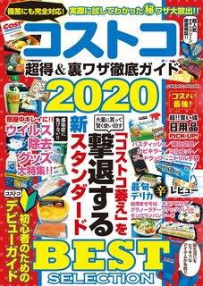 コストコ 超得&裏ワザ徹底ガイド2020 (COSMIC MOOK) | |本 (132848)