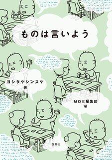 ものは言いよう (MOE BOOKS) | ヨシタケシンスケ, MOE編集部 (132876)