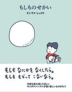 もしものせかい | ヨシタケシンスケ (132878)