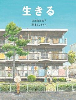 生きる (日本傑作絵本シリーズ)   谷川 俊太郎, 岡本 よしろう  (132977)